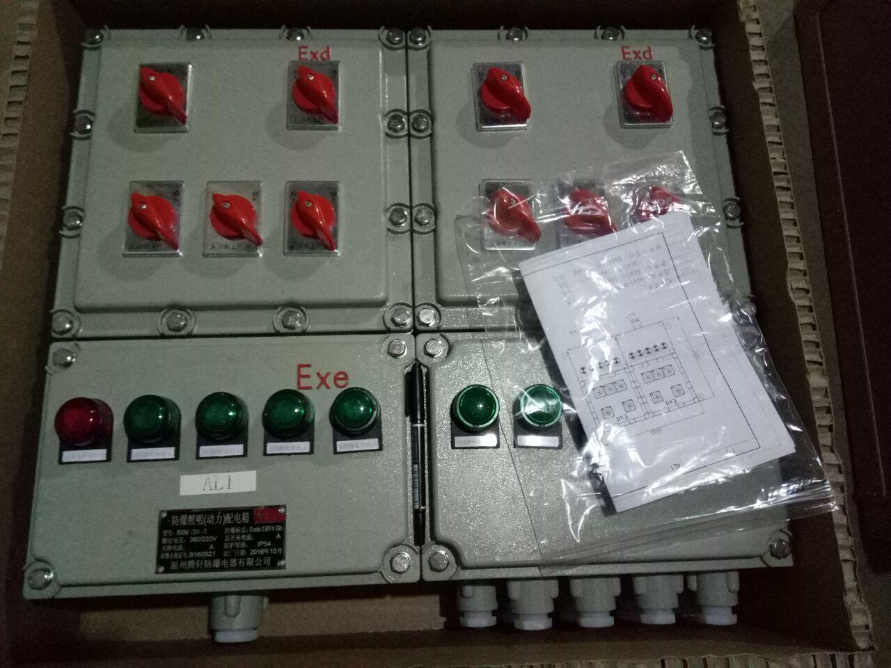 bep56防爆照明动力配电箱