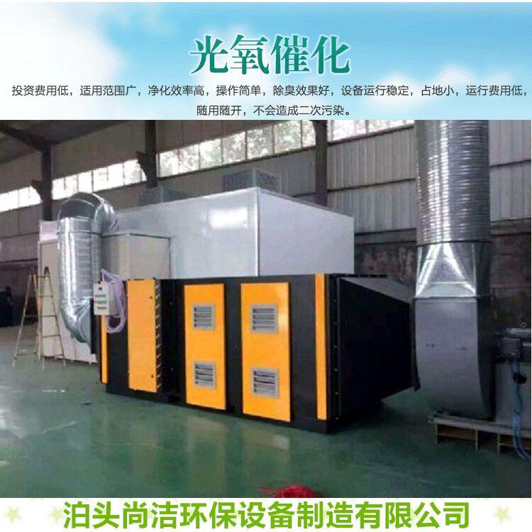 3, uv光氧净化的工作原理: 废气和恶臭气体进入集成设备后,经过uv