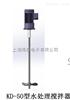 KD-50AMIXER工業不銹鋼電動液體攪拌機KD-50型,立式水處理加藥混合干粉投加攪拌器