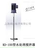 KD-100AMIXER立式不銹鋼加藥混合攪拌機KD-100型