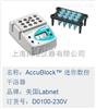 美国Labnet D0100-230V迷你数控干浴器(12×1.5ml)