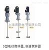 D-200促銷:國產AMIXER品牌D-200系列齒輪傳動組合,低噪音全密封式小型日用化工攪拌機