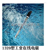 GRT1320上海阔思现货促销水质在线分析仪,Apure品牌GRT1320型玻璃高温PH电极