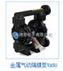 VA50德国弗尔德VERDERAIR双隔膜金属气动泵VA50系列,用于各种浆料及化学液体的输送