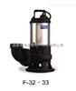 F系列臺灣HCP河見生活污水污物泵