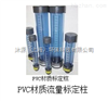 厂家直销美国米顿罗LMI计量泵配件 PVC材质流量标定柱