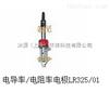 安徽代理WTW电导率/电阻率电极LR325/01