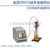 美国SONICS VCX500超声波细胞破碎仪(超声波雾化器)