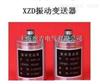 XZD-2A振动变送器