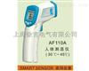 AF110A人体测温仪