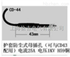 CD-44型多功能插头
