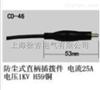 CD-46型多功能插头