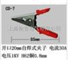 CD-7型多功能鳄鱼夹