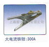 ZCQ-300A铁钳