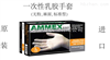 AMMEX爱马斯一次性乳胶手套(无粉,麻面,标准型)