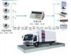 3*18米吉林60吨80吨100吨120吨150吨180吨电子地磅