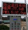 噪声扬尘在线监测系统价格