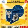 RV090-50/90B14厂家直销三凯RV蜗杆减速机