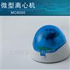MC6000型桌上型微量离心机