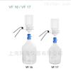 VF16/VF17过滤瓶组(溶剂过滤器)
