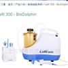 废液抽吸系统Lafil 300-BioDolphin